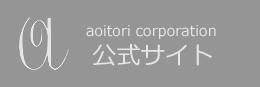 あおいとりコーポレーション飯田英里official web site